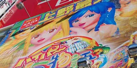 Cartel publicitario en Japón