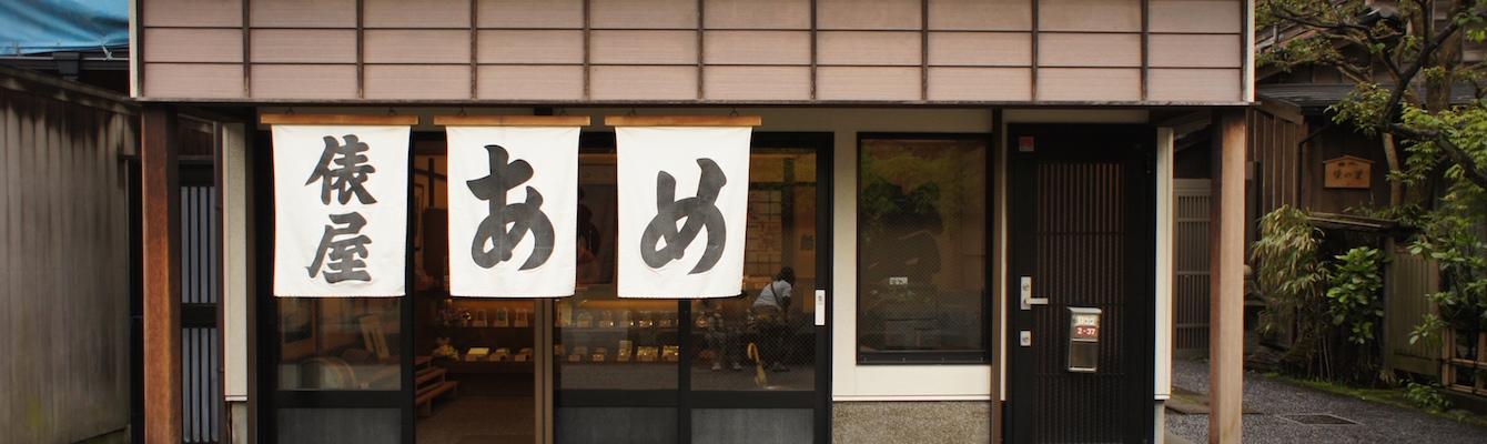 Distrito Samurai Nagamachi