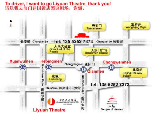 Teatro Liyuan Beijing