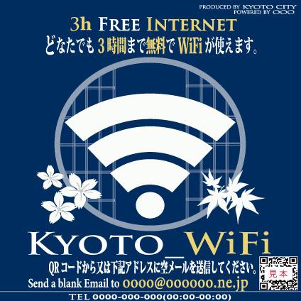 WIFI Kioto